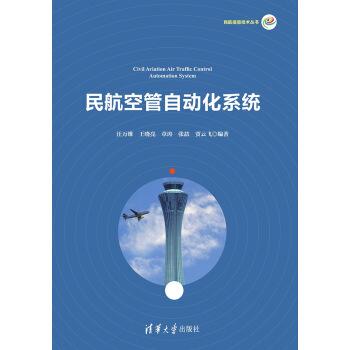 民航空管自动化系统/民航信息技术丛书 pdf epub mobi 下载