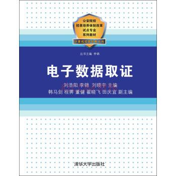 电子数据取证/公安院校招录培养体制改革试点专业系列教材 pdf epub mobi 下载