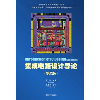 集成电路设计导论(第2版)/微电子与集成电路技术丛书 pdf epub mobi 下载