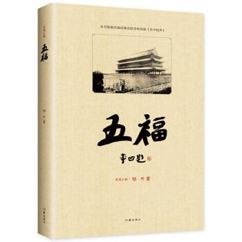 五福:贾平凹题名 下载 mobi epub pdf txt