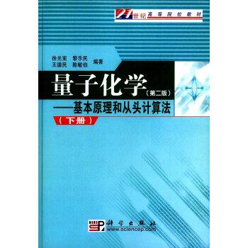量子化学:基本原理和从头计算法(第二版 下册) pdf epub mobi 下载