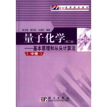 量子化学:基本原理和从头计算法(第二版 中册) pdf epub mobi 下载