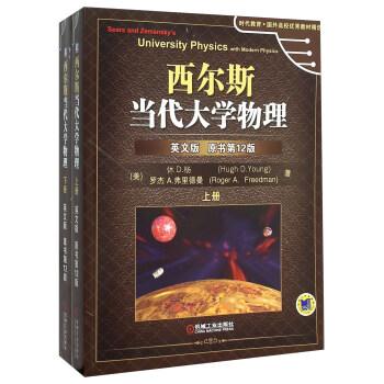 西尔斯当代大学物理(上下英文版原书第12版)/时代教育国外高校优秀教材精选 [Sears And Zemansky's University Physics With Modern Physics ( pdf epub mobi 下载