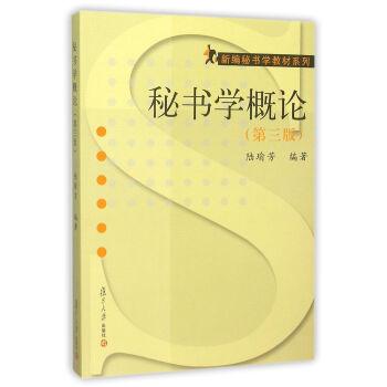 新编秘书学教材系列:秘书学概论(第三版) pdf epub mobi 下载