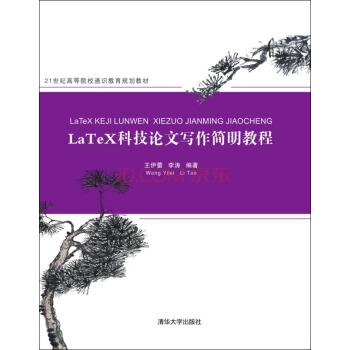 LaTeX科技论文写作简明教程/21世纪高等院校通识教育规划教材 pdf epub mobi 下载