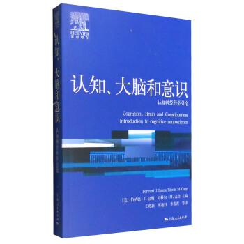 认知、大脑和意识:认知神经科学引论 [Cognition,Brain and Consciousness Introduction to Cognitive Neuroscience]