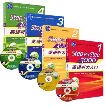 英语听力入门3000学生用书(全4册) [Step By Step3000] pdf epub mobi 下载