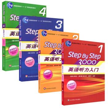 英语听力入门3000教师用书(全4册) [Step By Step3000] pdf epub mobi 下载