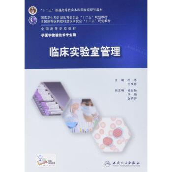 临床实验室管理(本科检验/配增值) pdf epub mobi 下载