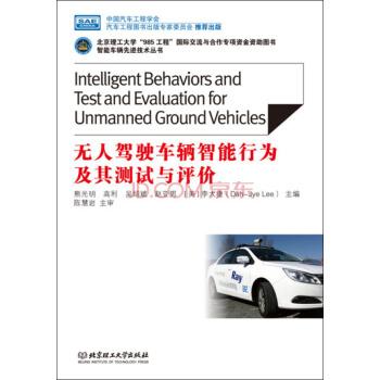 无人驾驶车辆智能行为及其测试与评价 pdf epub mobi 下载
