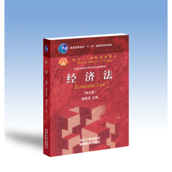 """经济法(第五版)/普通高等教育""""十一五""""国家级规划教材·面向21世纪课程教材 pdf epub mobi 下载"""