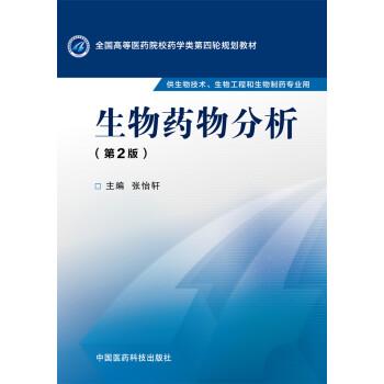 生物药物分析(第二版) pdf epub mobi 下载