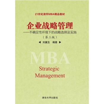 企业战略管理:不确定性环境下的战略选择及实施(第三版) pdf epub mobi 下载