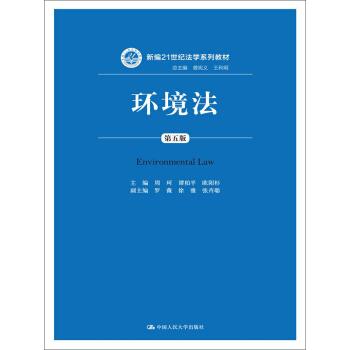 环境法(第五版)/新编21世纪法学系列教材 pdf epub mobi 下载