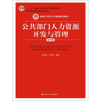公共部门人力资源开发与管理(第四版)/新编21世纪公共管理系列教材 pdf epub mobi 下载