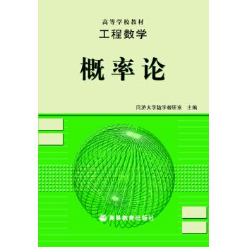 工程数学:概率论 pdf epub mobi 下载