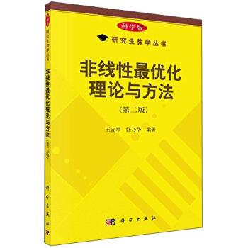 非线性最优化理论与方法(第二版) pdf epub mobi 下载