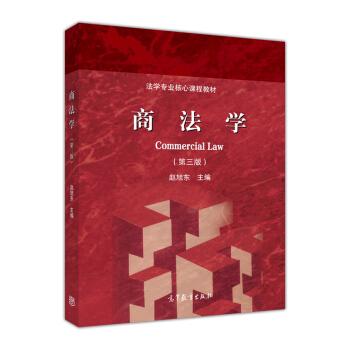 商法学(第三版) pdf epub mobi 下载