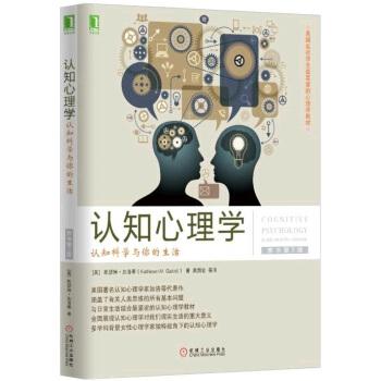认知心理学:认知科学与你的生活(原书第5版) pdf epub mobi 下载