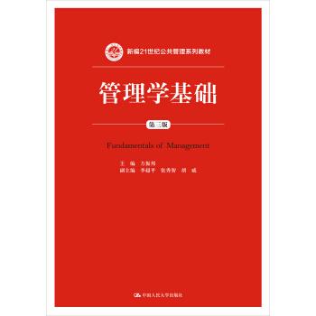 管理学基础(第三版)/新编21世纪公共管理系列教材 pdf epub mobi 下载