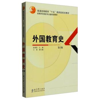 外国教育史(第2版) pdf epub mobi 下载
