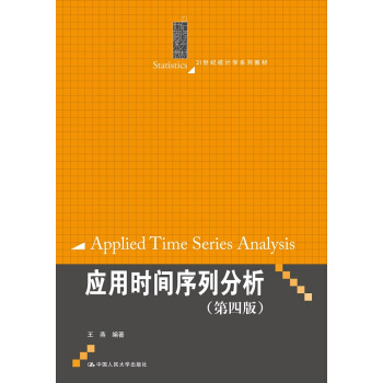 应用时间序列分析(第四版)/21世纪统计学系列教材 pdf epub mobi 下载
