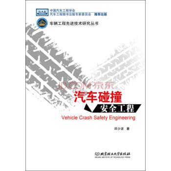 汽车碰撞安全工程 pdf epub mobi 下载