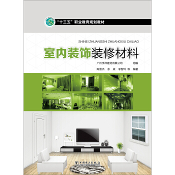 室内装饰装修材料 pdf epub mobi 下载