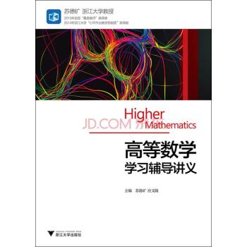 高等数学学习辅导讲义 pdf epub mobi 下载