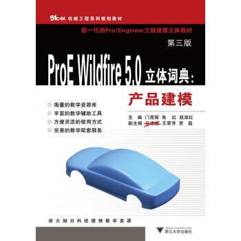 ProE Wildfire 5.0立体词典:产品建模(第3版) pdf epub mobi 下载
