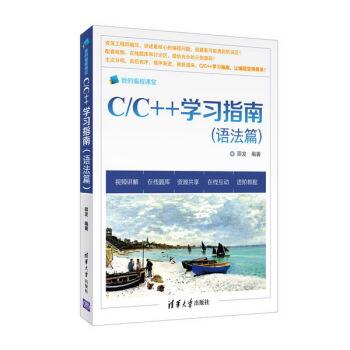 C/C++学习指南(语法篇) pdf epub mobi 下载