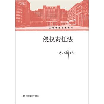 侵权责任法/王利明法学教科书 pdf epub mobi 下载