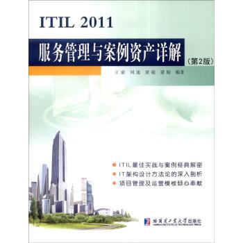 ITIL 2011服务管理与案例资产详解(第2版) pdf epub mobi 下载