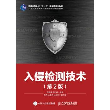 入侵检测技术(第2版) pdf epub mobi 下载