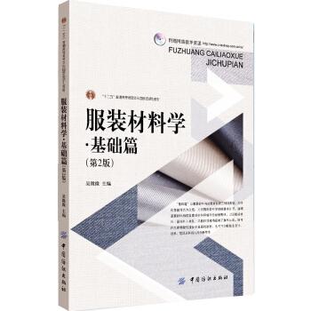 服装材料学·基础篇(第2版) pdf epub mobi 下载
