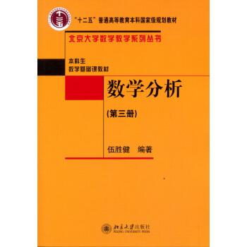 数学分析(第三册) pdf epub mobi 下载