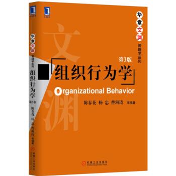 组织行为学(第3版) pdf epub mobi 下载