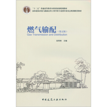 燃气输配(第五版) pdf epub mobi 下载