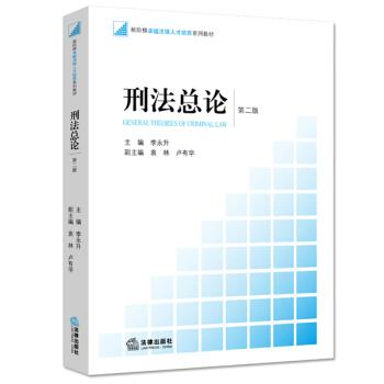 刑法总论(第二版) pdf epub mobi 下载