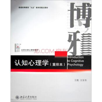 认知心理学(重排本)/北京大学心理学教材 pdf epub mobi 下载
