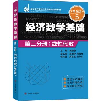 经济数学基础·第二分册:线性代数(第五版) pdf epub mobi 下载