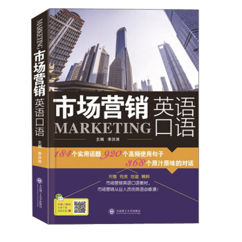 市场营销英语口语 pdf epub mobi 下载