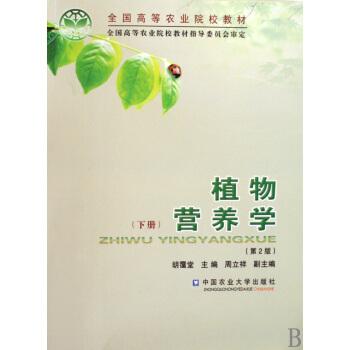 植物营养学 下册(第2版) pdf epub mobi 下载