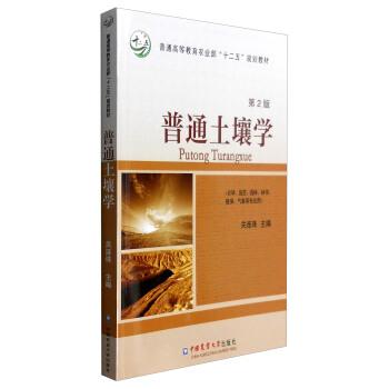 普通土壤学(第2版) pdf epub mobi 下载
