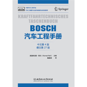 BOSCH汽车工程手册(中文第4版) pdf epub mobi 下载