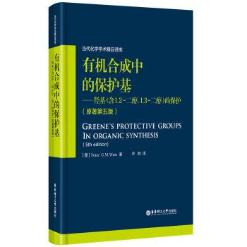 有机合成中的保护基 羟基(含1,2-二醇, 1,3-二醇)的保护(原著第五版) pdf epub mobi 下载