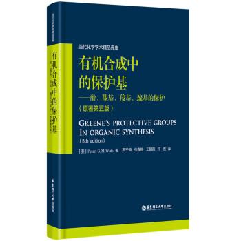 有机合成中的保护基:酚、羰基、羧基、巯基的保护(原著第五版) pdf epub mobi 下载