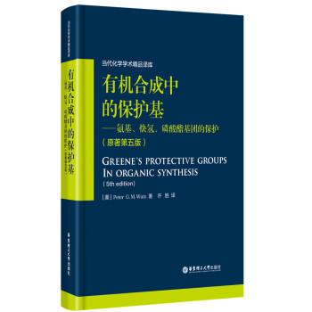 有机合成中的保护基:氨基、炔氢、磷酸酯基团的保护(原著第五版) pdf epub mobi 下载