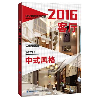 2016客厅 中式风格 pdf epub mobi 下载