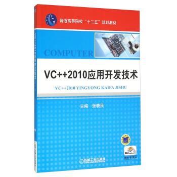 VC++2010应用开发技术 pdf epub mobi 下载